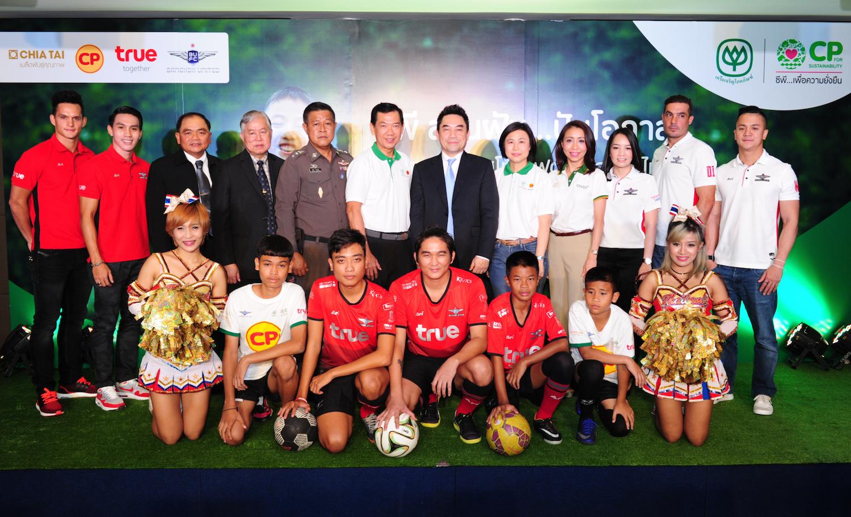 ซีพี ร่วมกับ แบงค็อก ยูไนเต็ด สานฝัน...ปันโอกาส ปั้นเยาวชน เฟ้นเด็กไทย 20 คนจากทั่วประเทศ สร้างนักเตะอาชีพให้กับวงการฟุตบอล