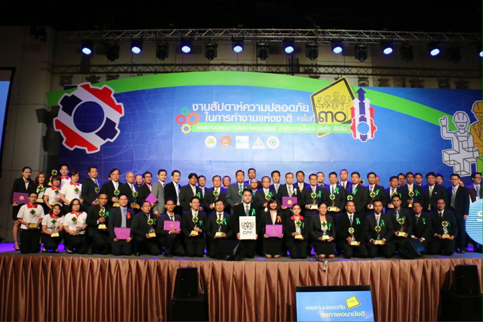 เครือเจริญโภคภัณฑ์กวาด 94 รางวัลสถานประกอบการดีเด่นด้านความปลอดภัยฯ ปี 2559 จากกระทรวงแรงงาน และ ระดับอาเซียน