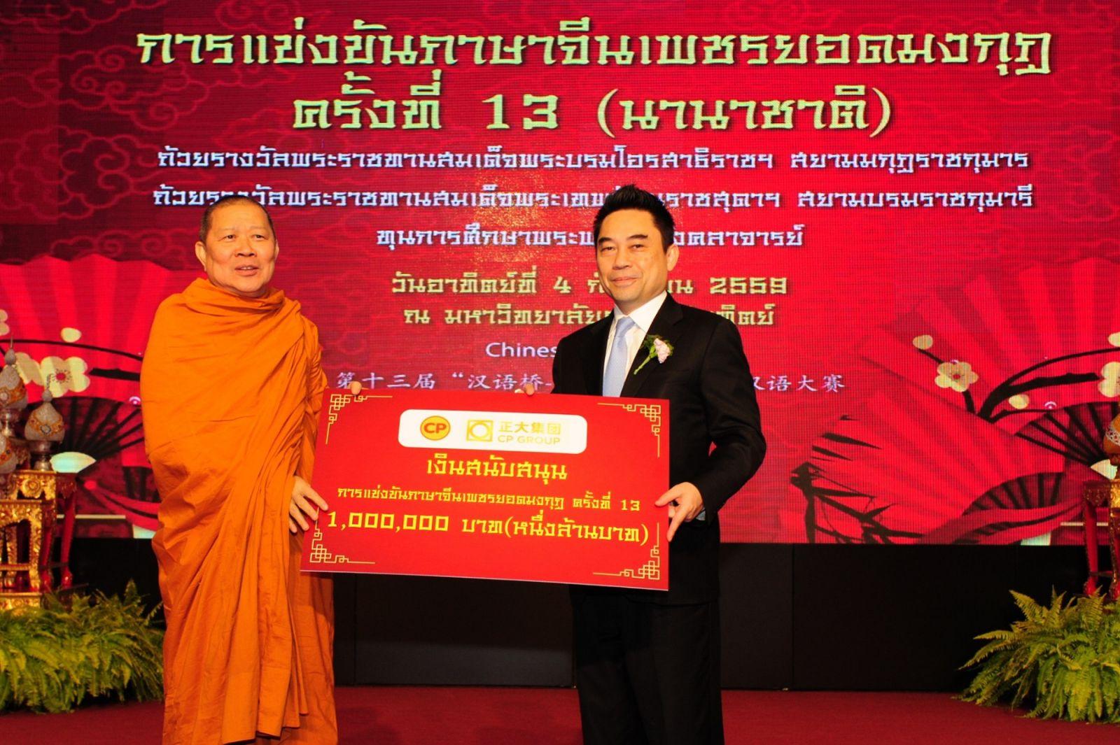 เครือเจริญโภคภัณฑ์ สนับสนุนการแข่งขันภาษาจีนเพชรยอดมงกุฎ ครั้งที่ 13