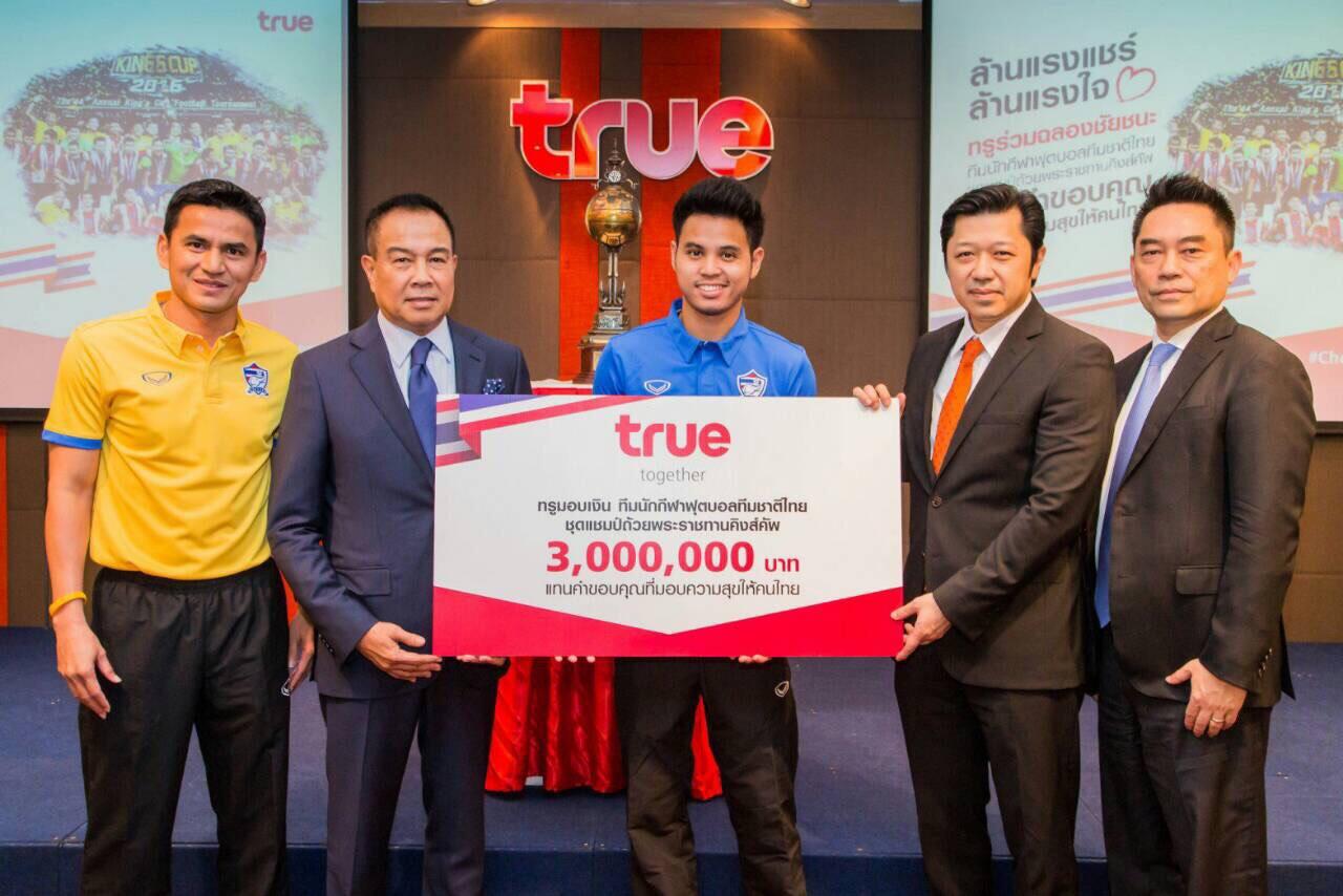 กลุ่มทรู มอบเงินสนับสนุน 3 ล้านบาทให้แก่นักฟุตบอลทีมชาติไทย หลังคว้าชัยชนะการแข่งขันฟุตบอลชิงถ้วยพระราชทานคิงส์คัพครั้งที่ 44